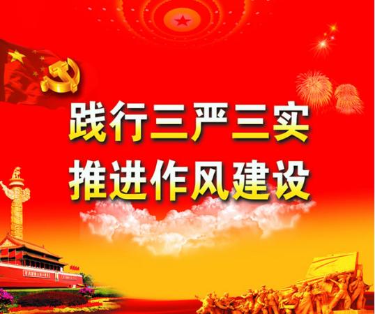 """区政协开展""""三严三实"""" 专题教育党课学习活动"""